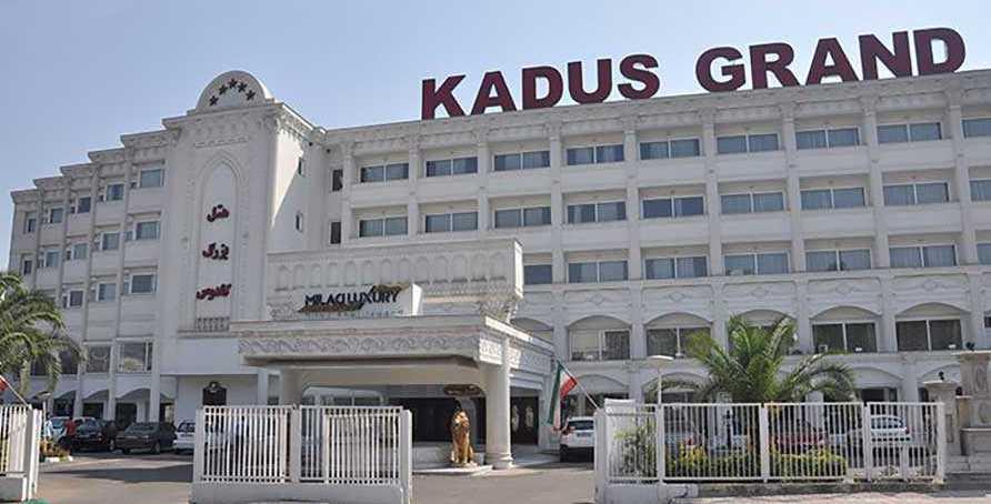 هتل کادوس رشت | آژانس هواپیمایی مهرآسمان گشت