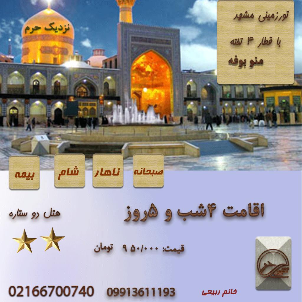 هتل-دوو-ستاره-مشهد-ویژه-خرداد