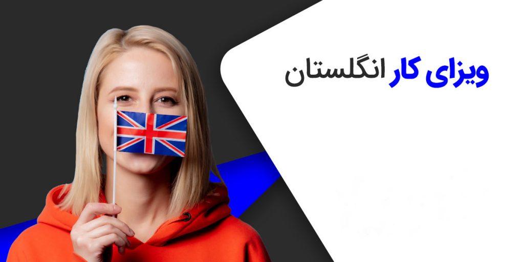 ویزای-کار-انگلستان